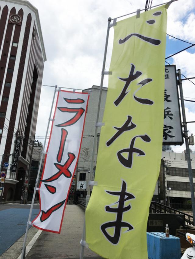 画像: 【福岡】博多・中洲・川端エリアのガンナガ系♪@元祖ラーメン長浜家
