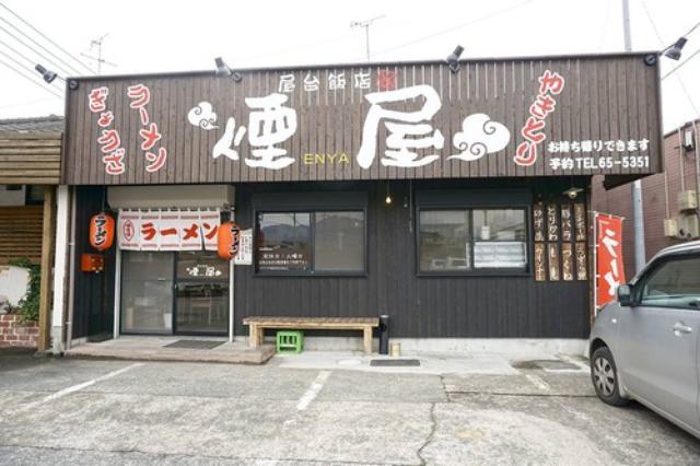 画像: 【福岡】焼鳥居酒屋の筑豊豚骨ラーメン♪@煙屋(えんや)
