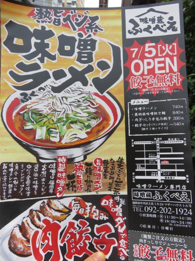 画像: 【福岡】暑いときこそ!味噌ラーメン♪@味噌蔵 ふくべえ
