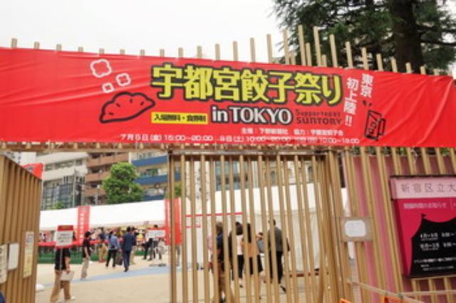 画像: 宇都宮餃子祭りinTOKYO@新宿・大久保公園