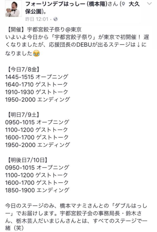 画像: 【レポート】宇都宮餃子祭り@東京(新宿/イベント)