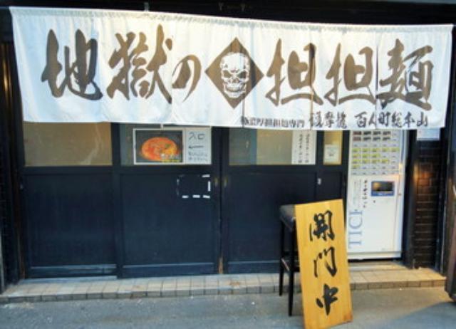 画像: 激辛!地獄系担担麺護摩龍@大久保