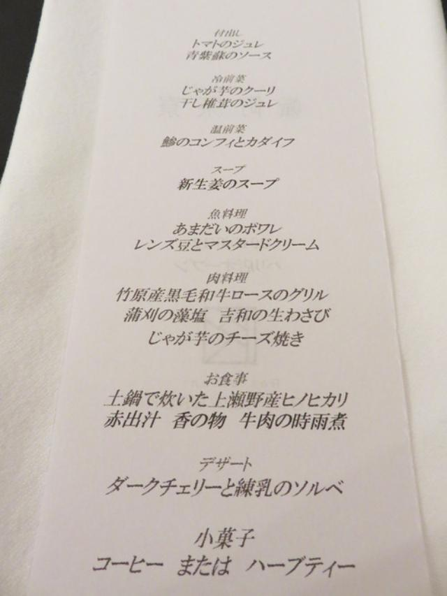 画像: 【広島】レトロモダンなハコで頂く創作和風フレンチ♪@幟町茶寮