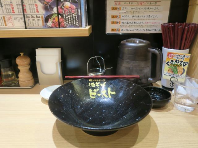 画像: ビースト(新宿/ローストビーフ油そば)