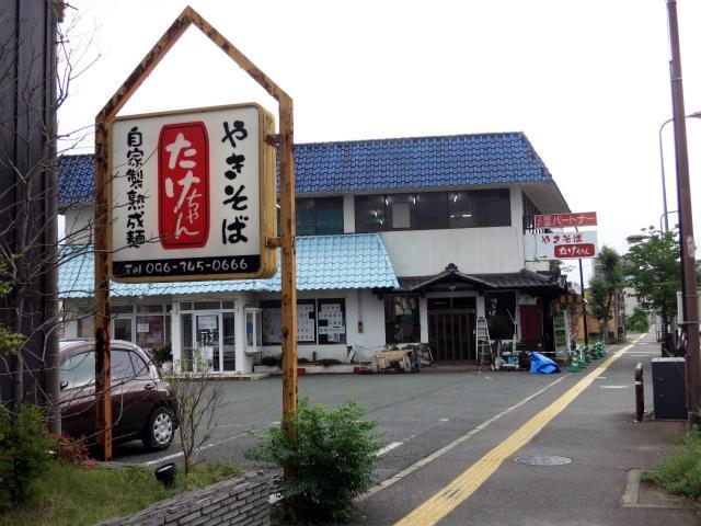 画像: 荒尾屋 - 熊本県熊本市