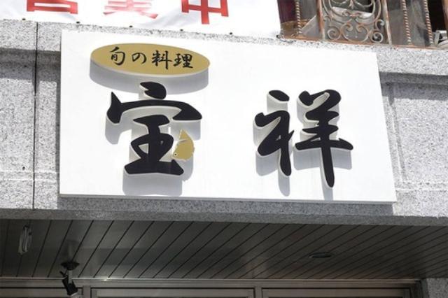 画像: 【福岡】イカの活造り定食ランチ♪@宝祥