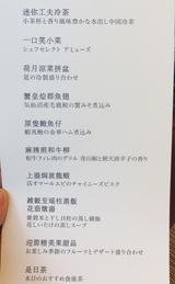 画像: 【福岡】博多のオシャレ中華&担々麺♪@星期菜 ヌードル&シノワ