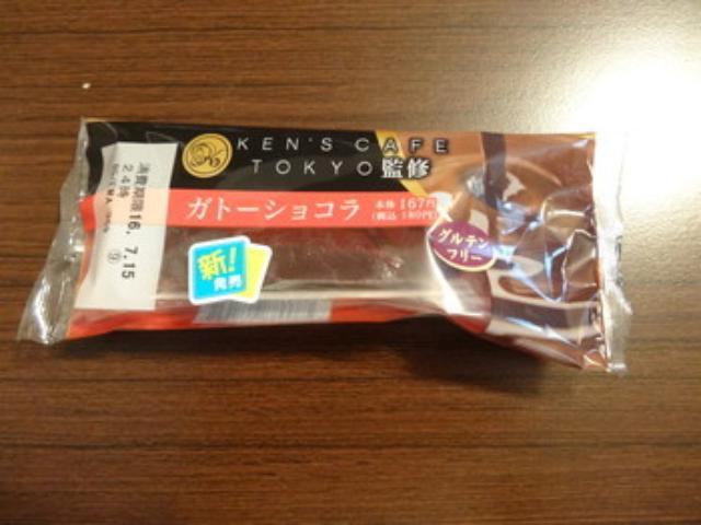 画像: 本日からファミリーマート限定「ケンズカフェ東京」ガトーショコラと抹茶のクレームショコラが全国発売