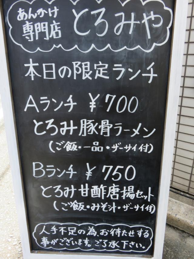 画像: 【福岡】夏こそ!博多のあんかけラーメン♪@あんかけ専門店 とろみや