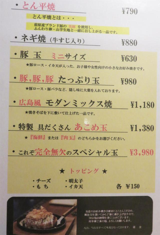 画像: 【福岡】お好み焼き以外の料理も美味しいお店♪@あこめの浜