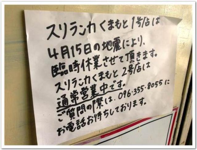 画像: カレーですよ2334(熊本下通 スリランカくまもと)熊本スリランカン。
