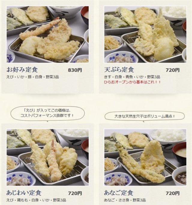 画像: 【福岡】うまくて安くて早くて、なるべく並ばない店♪@天ぷらひらお 貝塚店