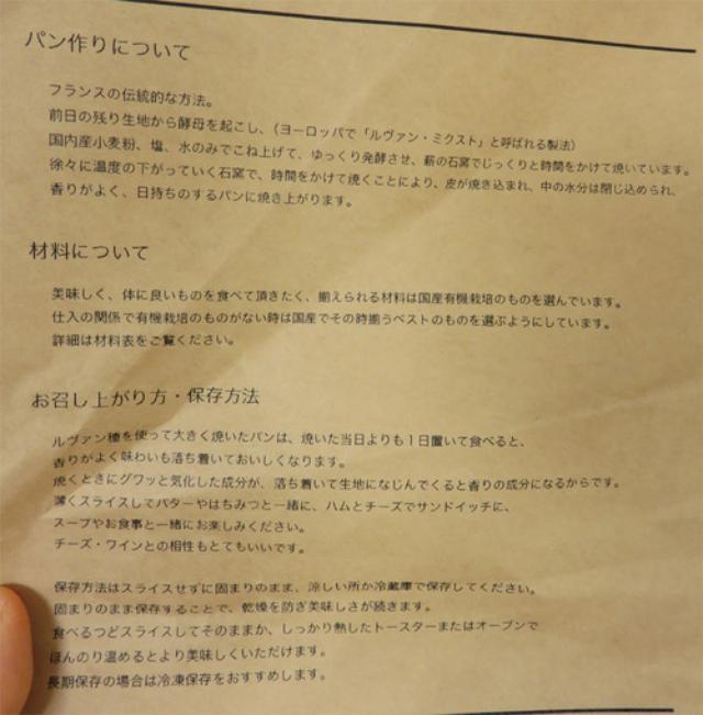 画像: 【広島】 国産有機小麦・天然酵母・薪窯で焼くパン屋@ドリアン