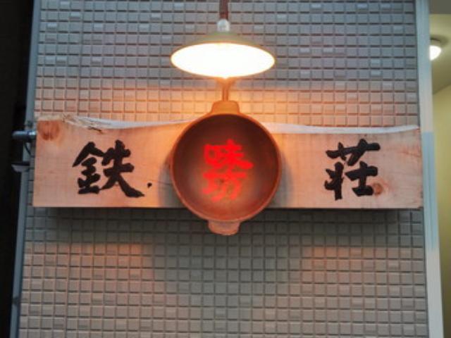 画像: 激辛女子会@湯島『味坊鉄鍋荘』