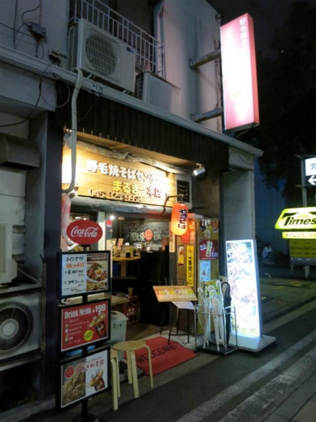 画像: 野毛焼きそばセンターまるき 野毛本店 - 神奈川県横浜市