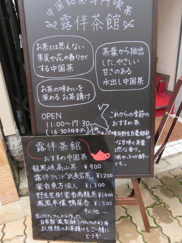 画像: 【広島】夜はイタリアン店で、昼は中國銘茶専門喫茶♪@露伴茶館
