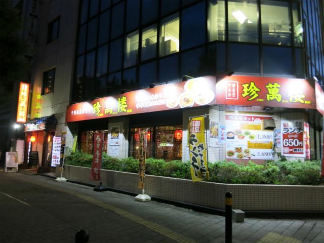画像: 珍萬楼 川崎店 - 神奈川県川崎市