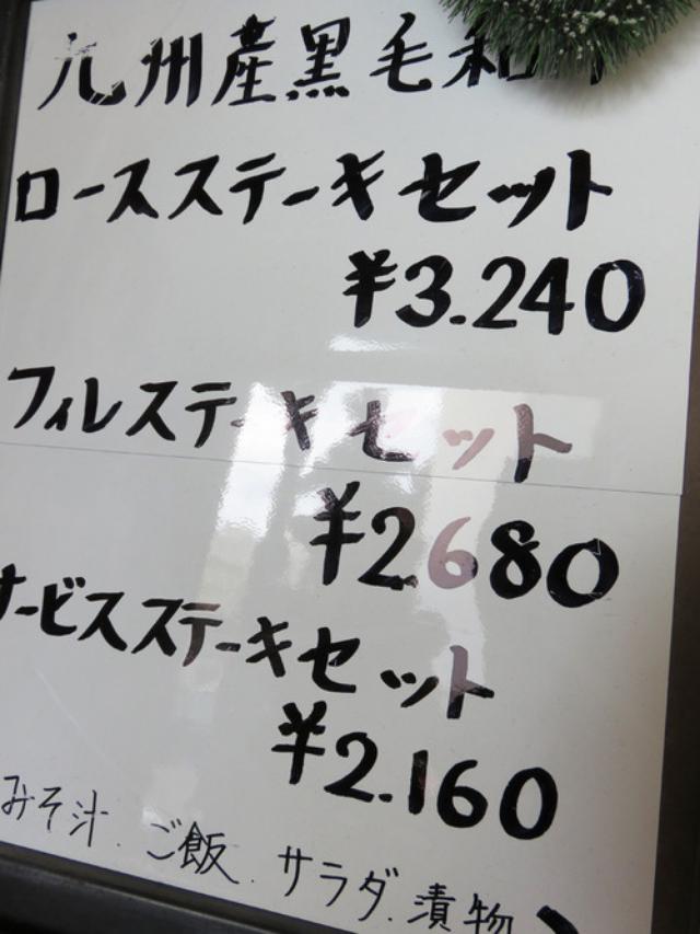 画像: 【福岡】創業60年以上の老舗肉料理店のすき焼丼ランチ♪@中洲 ちんや