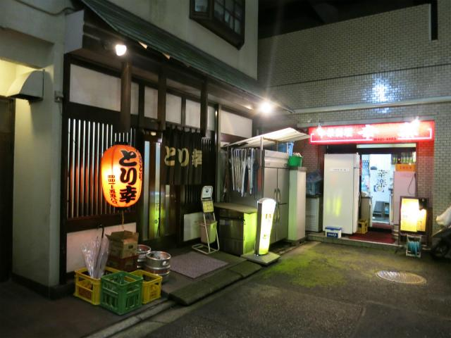 画像: とり幸 - 神奈川県横浜市