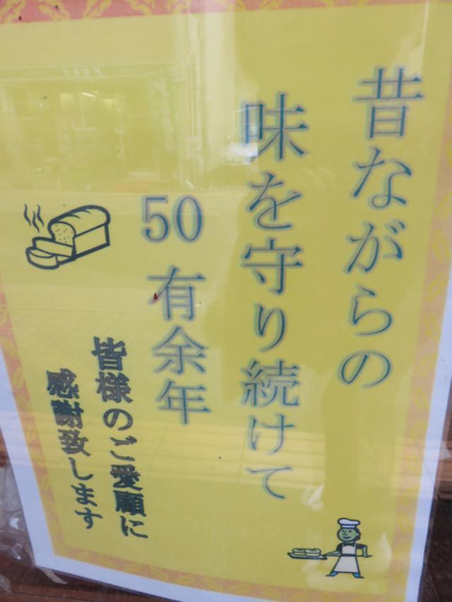 画像: 【広島】人情を感じる街の老舗パン屋♪@手作りのパン 河内ベーカリー
