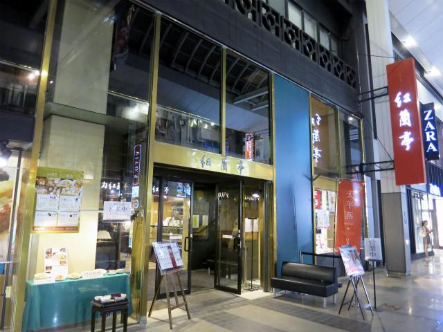 画像: 紅蘭亭 下通本店 - 熊本県熊本市