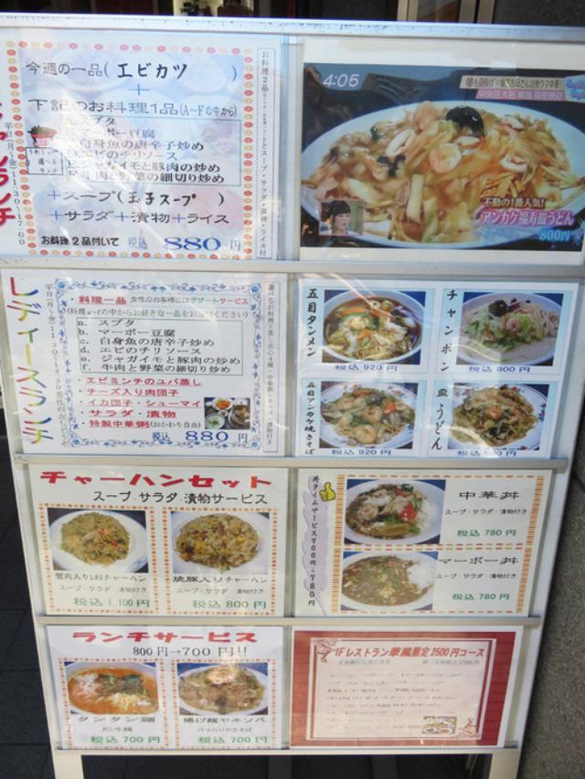 画像: 【福岡】煮込み華風皿うどん&焼豚炒飯♪@華風 福寿飯店