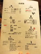 画像: 【福岡】博多駅近!超上質な焼鳥&鶏白湯ラーメン♪@鳥鶏研究団