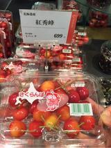 画像: 北海道産さくらんぼ紅秀峰 ミニトマト ネネ