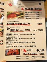 画像: 【福岡】馬刺と馬焼肉の居酒屋だモン♪@馬力キング(ばりきんぐ) 赤坂店