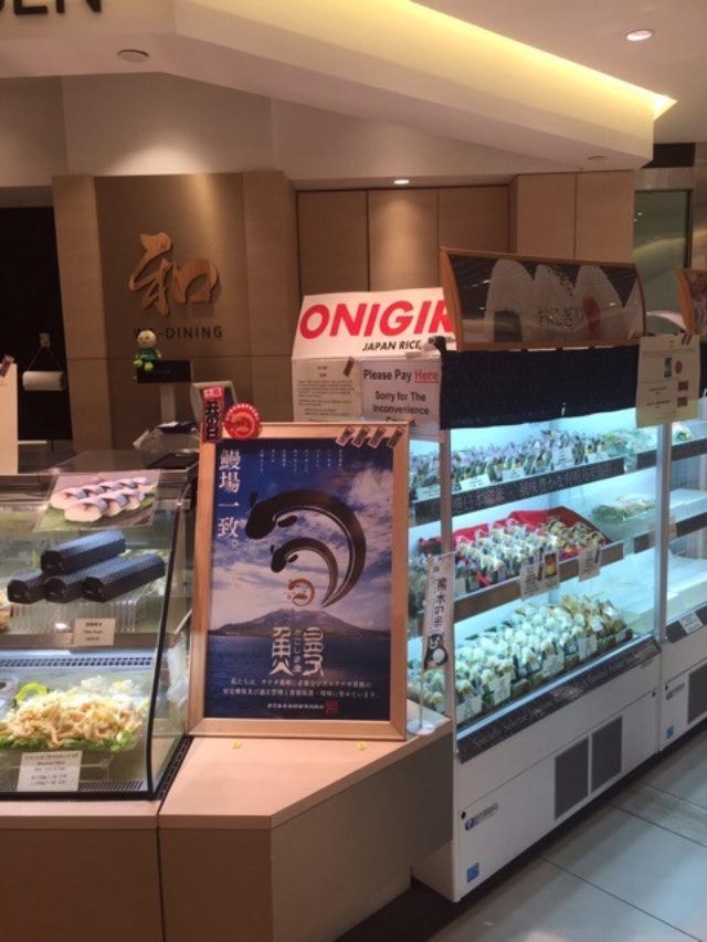画像: シンガポール伊勢丹「土用の丑の日」強化。 鹿児島産うなぎ、熊本産米 お弁当人気/「和ダイニング」