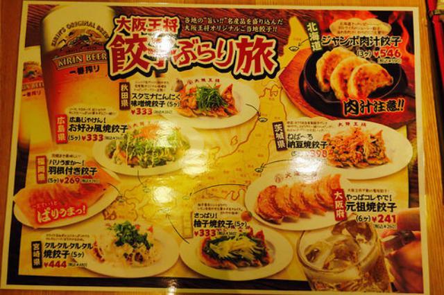 画像: 「大阪王将餃子ぶらり旅」のご当地餃子8種を勝手にランキング
