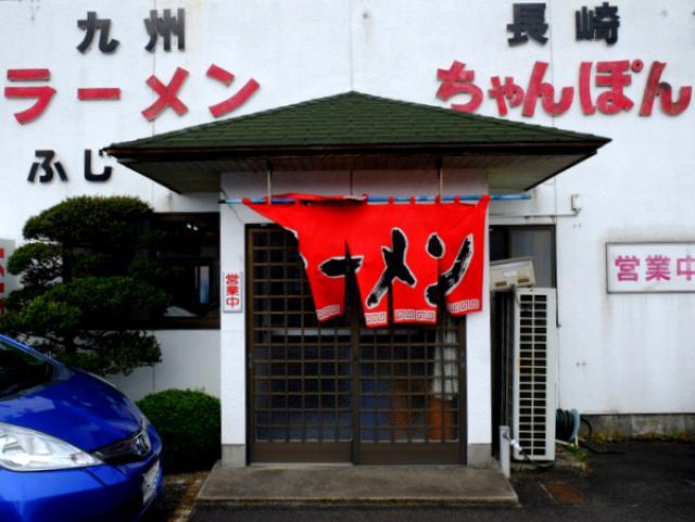 画像: 「島根・出雲 九州ラーメンふじのとんこつラーメン」