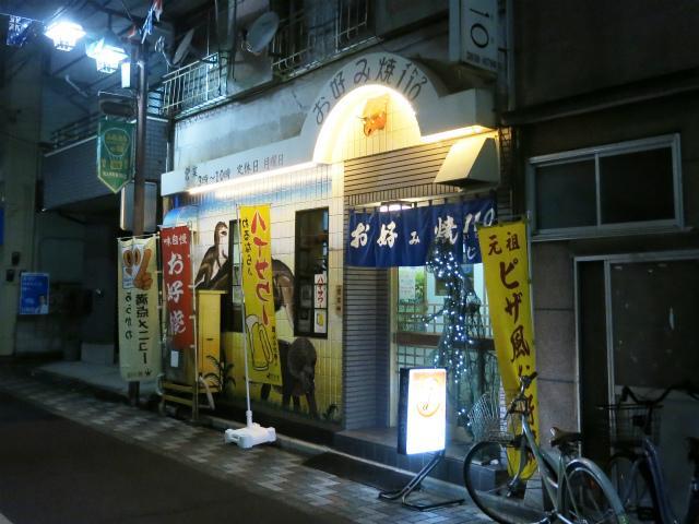 画像: お好み焼 110(いとう) - 東京都荒川区
