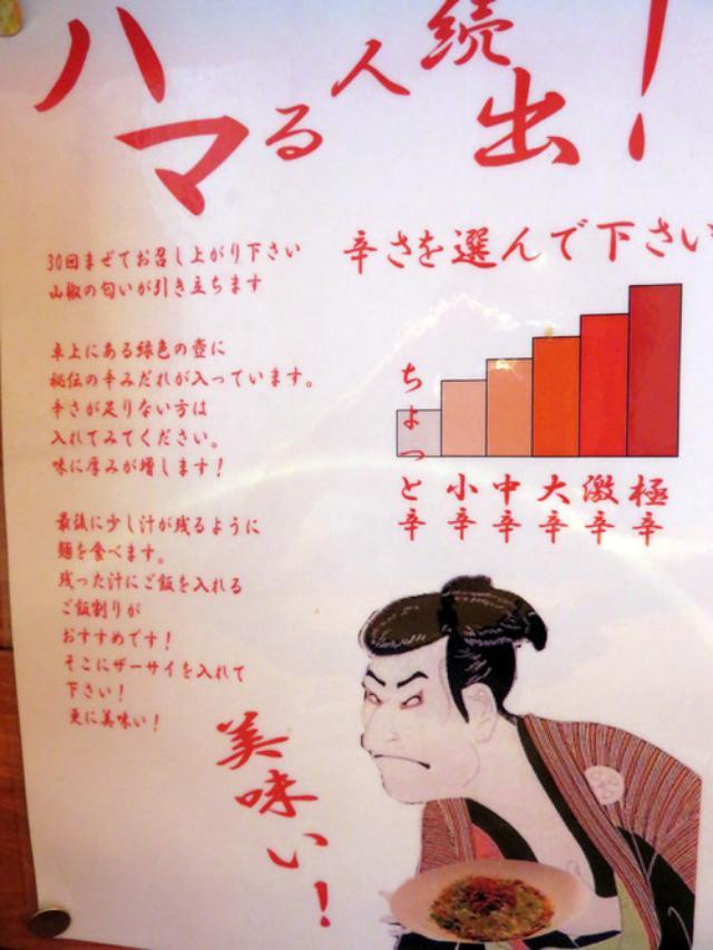 画像: 【福岡】汁なしまぜそば&ホルモン唐揚げ♪@麺屋 じゃらじゃら堂