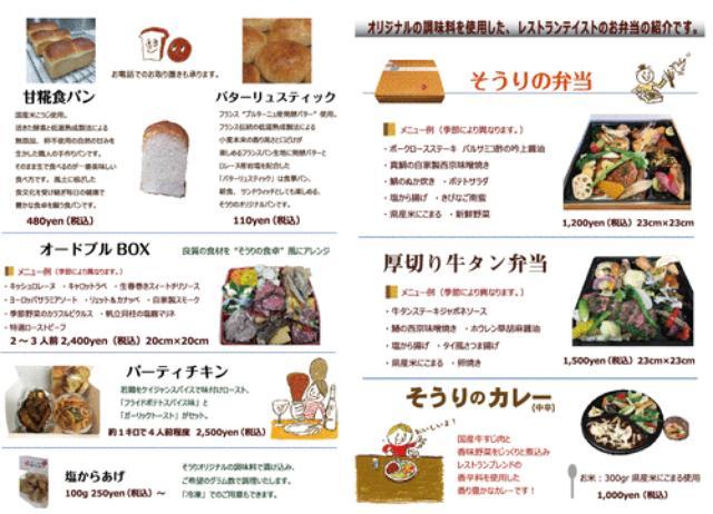画像: 【福岡】春日の人気フレンチ食堂のお弁当♪@そうりの食卓