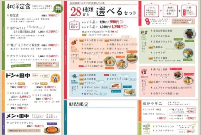 画像: 【福岡】夢のような企画!チキン南蛮&豚テキ定食♪@キッチン中田中