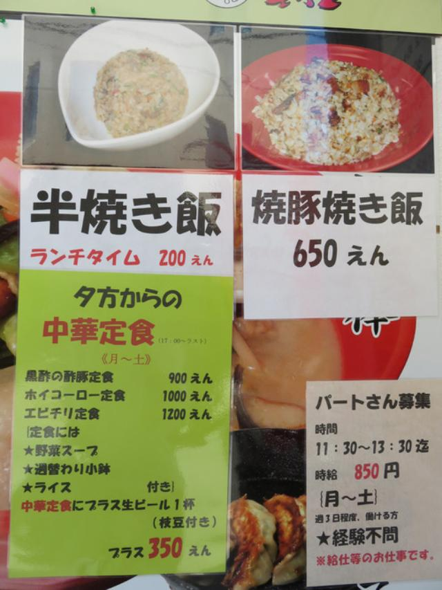 画像: 【福岡】焼きあご・鶏ガラ・豚骨スープのチャンポン♪@博多ちゃんぽん えいと