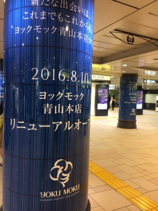 画像: 8/10(水)ヨックモック青山本店がリニューアルオープン!新商品発表会へ