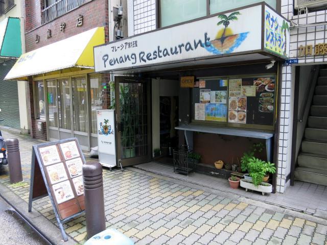 画像: ペナンレストラン - 東京都港区