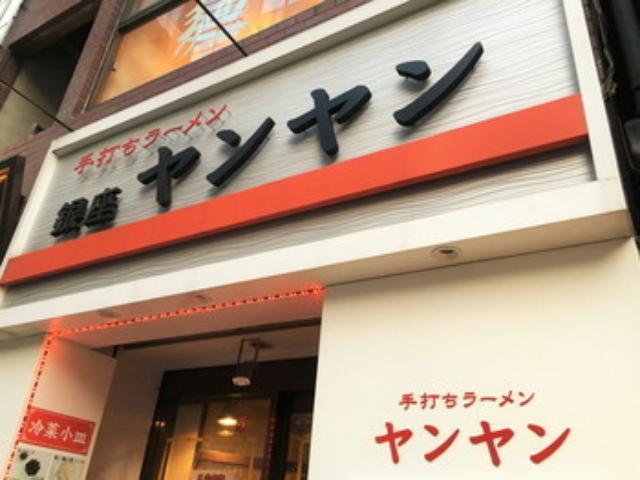 画像: 手打ち麺 餃子 ヤンヤン テイクアウト@東銀座