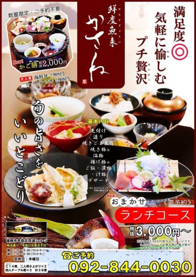 画像: 【福岡】上質な旬の味が頂ける!藤崎駅そばの和食店♪@鮮度魚来かさね