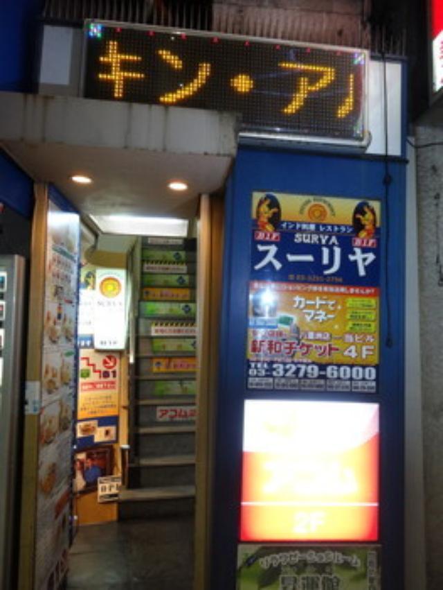 画像: 激辛カレー スーリヤ 東京八重洲店