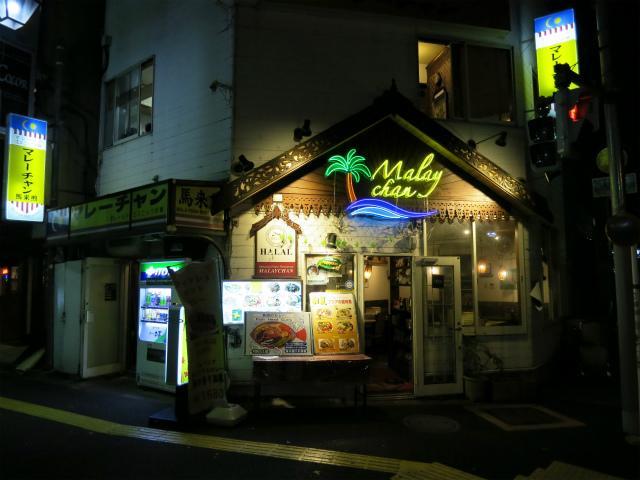 画像: マレーチャン - 東京都豊島区