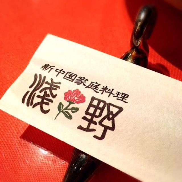 画像: 新中国家庭料理 浅野