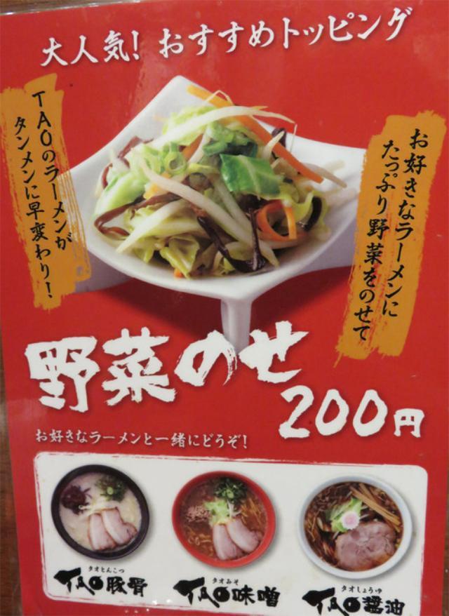 画像: 【福岡】博多一風堂タオの豚骨&味噌♪@IPPUDO TAO FUKUOKA