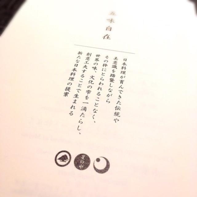 画像: 星のや京都ツアーvol.2 五味自在の会席料理