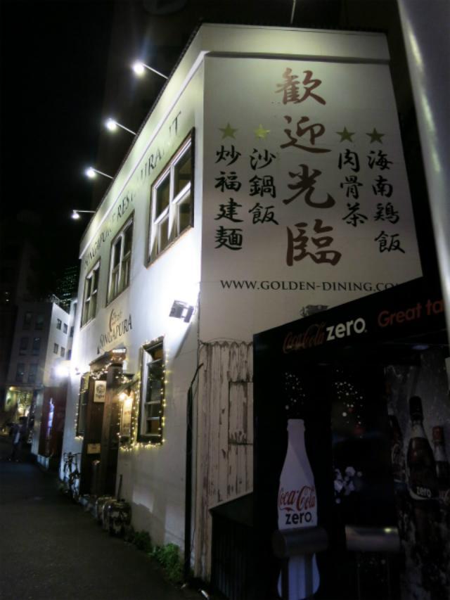 画像: カフェ・シンガプーラ - 東京都港区