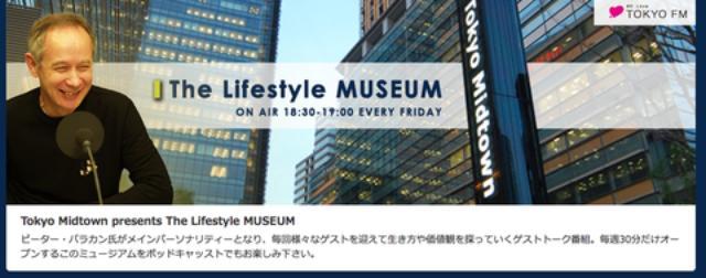画像: 【ラジオ】8/19 TOKYO FM「The Lifestyle MUSEUM」に出演します
