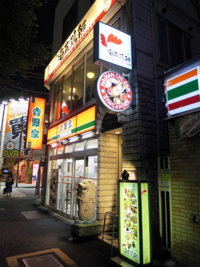 画像: シンガポール海南鶏飯 水道橋本店 - 東京都千代田区