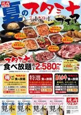 画像: 【福岡】全83種類!まる得スタミナ食べ放題♪@焼肉ウエスト 大野城若草店